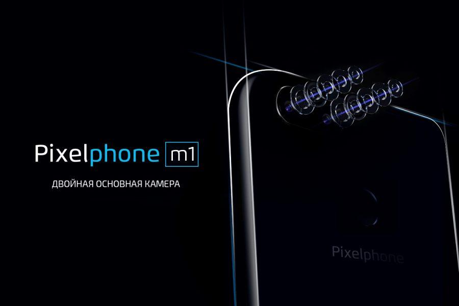 Pixelphone – новый бренд мобильных гаджетов в России Другие устройства  - pixelphone_m1_russia_05