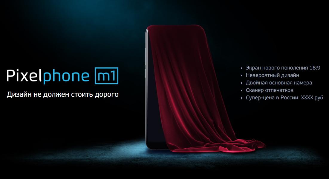 Pixelphone готовит мобильные гаджеты под своим собственным брендом Другие устройства  - pixelphone_new