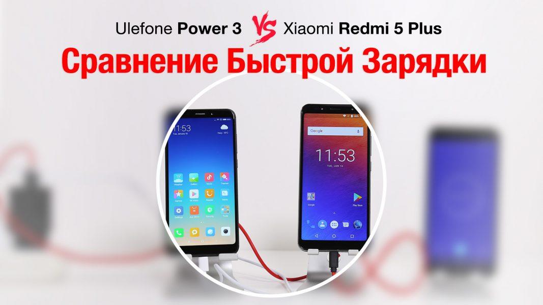 Ulefone Power 3 vs Xiaomi Redmi 5 Plus: сравнение времени быстрой зарядки Другие устройства  - power-3-vs-5-plus-1920-ru