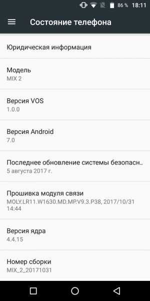 Обзор Vernee Mix 2. отличный клон Xiaomi Mi Mix 2? Другие устройства  - screens_vernee_mix2_21