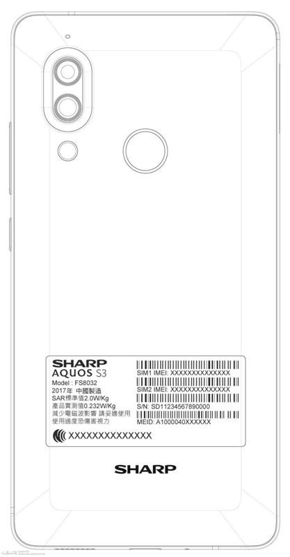 Безрамочный Sharp Aquos S3 прошел сертификацию в Тайване Другие устройства  - sharp-aquos-s3-fs8032
