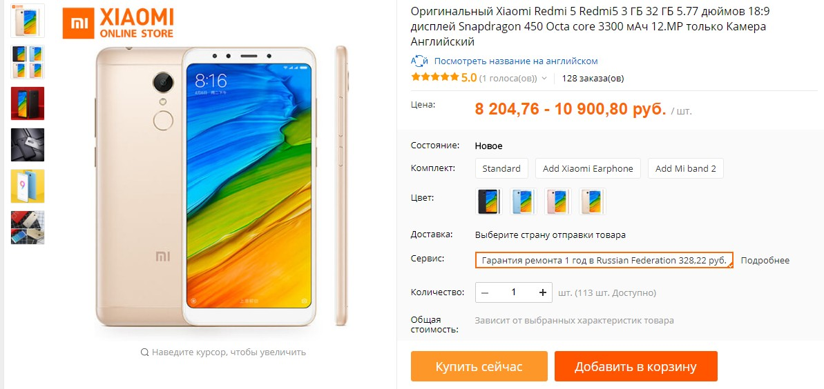 Xiaomi радует вкусными ценами на безрамочные гаджеты Redmi 5 и Redmi 5 Plus Xiaomi  - skrinshot-05-01-2018-214209