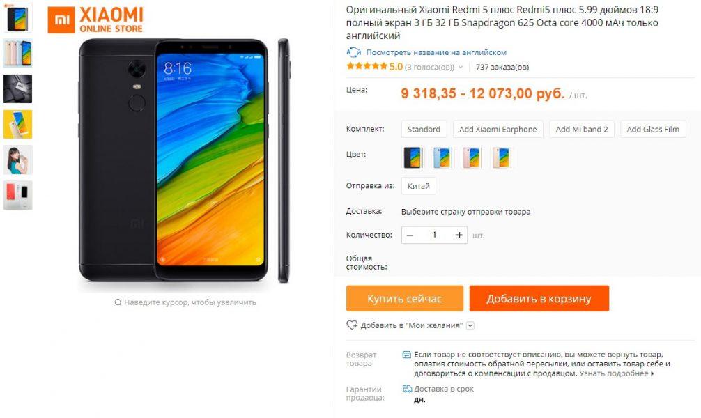 Xiaomi радует вкусными ценами на безрамочные гаджеты Redmi 5 и Redmi 5 Plus Xiaomi  - skrinshot-05-01-2018-214252