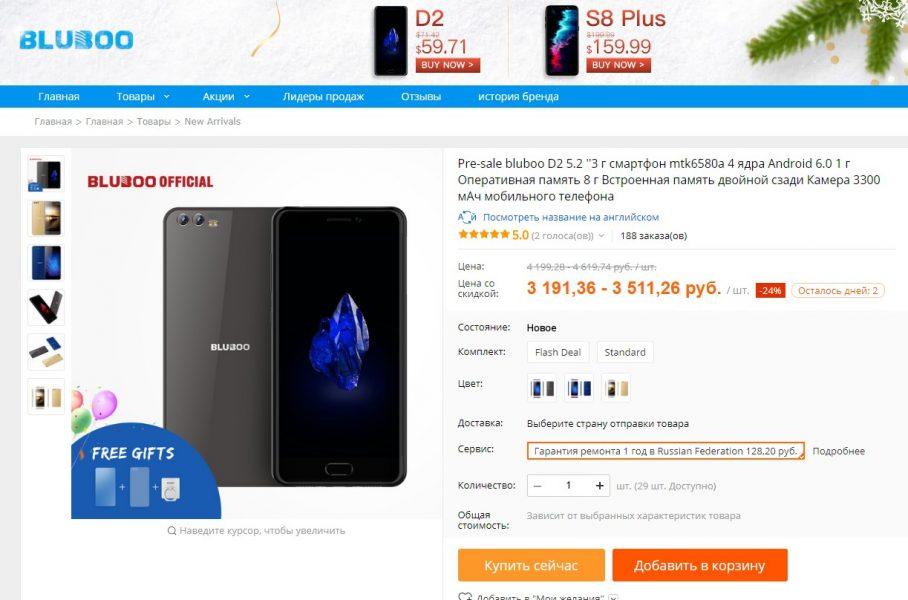 Анонс Bluboo D5: клон Xiaomi Mi Mix 2. Скидка на предзаказ. Другие устройства  - skrinshot-09-01-2018-204448