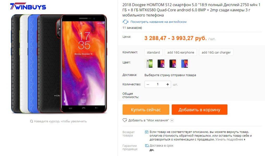 Как купить флагманский мобильный гаджет всего за 3000 рублей? Другие устройства  - skrinshot-10-01-2018-182740