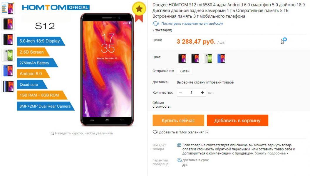 Как купить флагманский мобильный гаджет всего за 3000 рублей? Другие устройства  - skrinshot-10-01-2018-182814