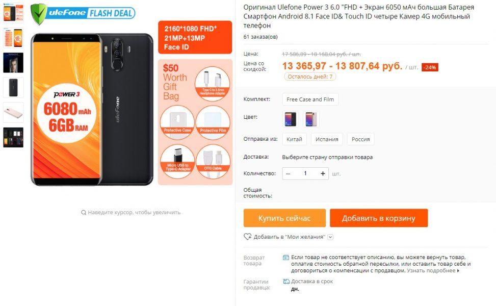 Ulefone Power 3 vs Xiaomi Redmi 5 Plus: сравнение времени быстрой зарядки Другие устройства  - skrinshot-16-01-2018-190217