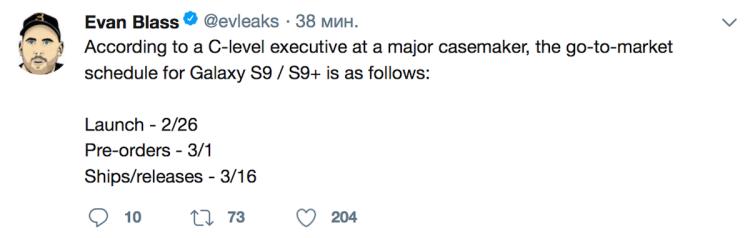 Раскрыта дата анонса Galaxy S9 и начало продаж Samsung  - tweet.-750