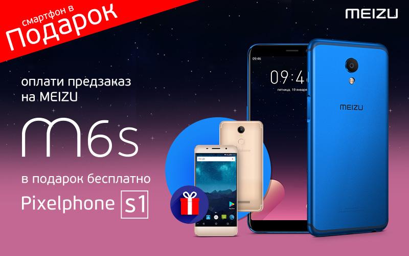 Предзаказ на Meizu M6s в России, а второй смартфон бесплатно в подарок Meizu  - 9c8616804d5ee99bc9fdacb960c2e8c4