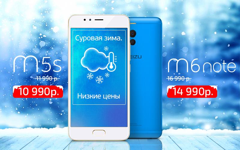 Снижение цен на смартфоны Meizu в России Meizu  - 9cf4de39b93b29097ea560a68b2d8269