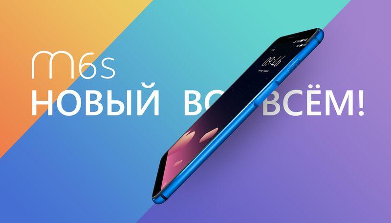Предзаказ на Meizu M6s в России, а второй смартфон бесплатно в подарок Meizu  - fbd3a06678896d205c39b58290bbb691