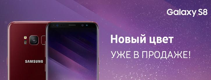 Новая расцветка Samsung Galaxy S8 + снижение цен в России Samsung  - galaxy_s8_red