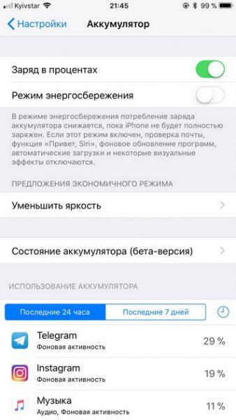 Apple выпустила прошивку iOS 11.3 beta 2 с функцией контроля батареи Apple  - ios_11_3_battery_01