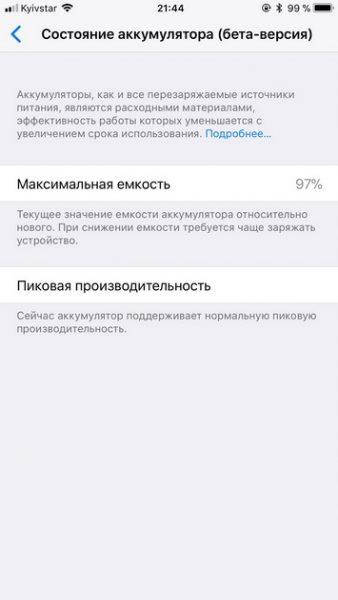Apple выпустила прошивку iOS 11.3 beta 2 с функцией контроля батареи Apple  - ios_11_3_battery_02