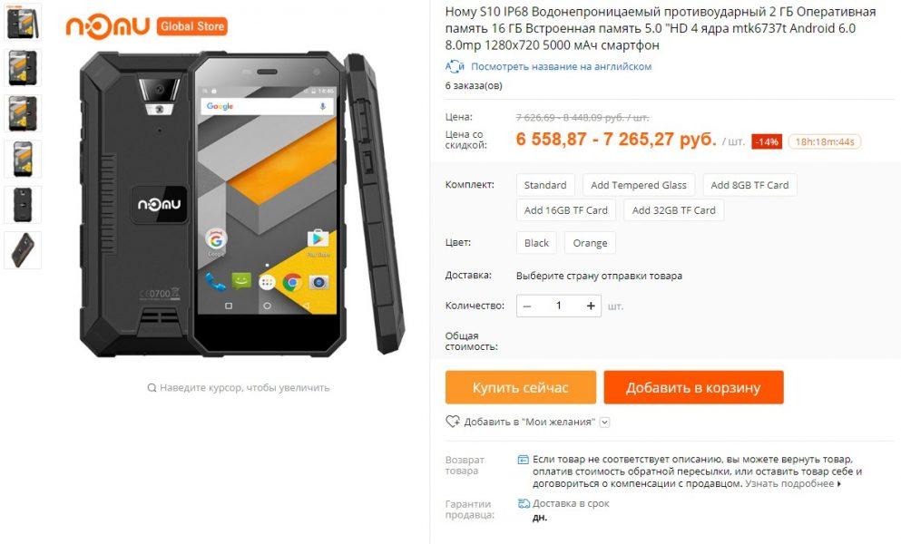 NOMU S10: Смартфон с которым вы всегда вместе. Скидки Другие устройства  - skrinshot-06-02-2018-184015