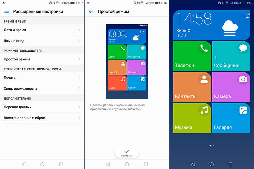 Обзор на Huawei Honor 7x: симпатичный смартфон с необычным дисплеем Huawei  - screenshot_20180128-145850