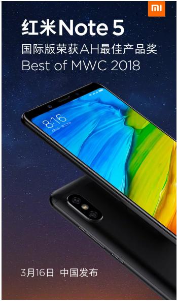 Xiaomi Redmi Note 5 для рынка Китая будет показан 16 марта Xiaomi  - 1