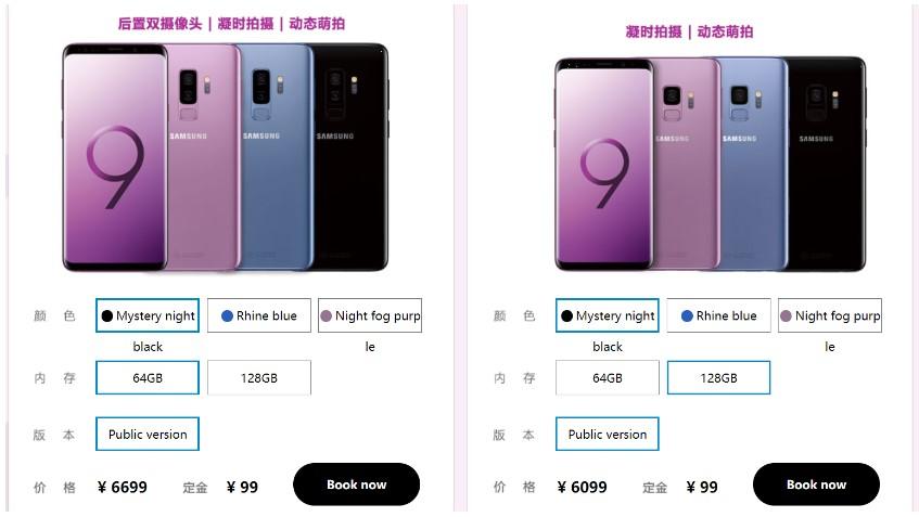 Официально стартовали продажи Samsung Galaxy S9 и Galaxy S9 + в Китае Samsung  - 1520385333_screenshot_25