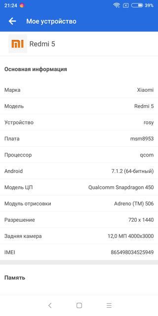 Обзор Xiaomi Redmi 5: популярный бюджетный смартфон Xiaomi  - 1adeaa8e1ba18708617fca4dab0d9790