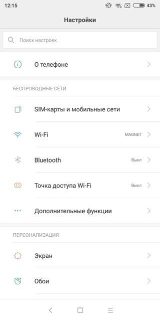 Обзор Xiaomi Redmi 5: популярный бюджетный смартфон Xiaomi  - 427f95a0d8f107d41ca6711a0324ef31
