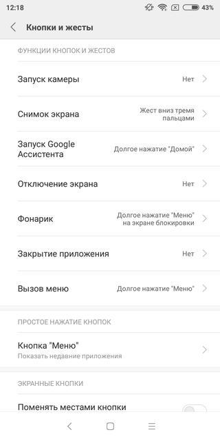 Обзор Xiaomi Redmi 5: популярный бюджетный смартфон Xiaomi  - 4f8a7b3fae156b401a1cc6f9440f4da7