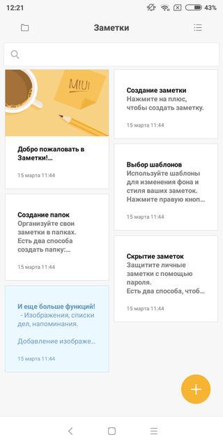 Обзор Xiaomi Redmi 5: популярный бюджетный смартфон Xiaomi  - 7fc1cb95e0ecb67b6dc3bc9ba53c24a8