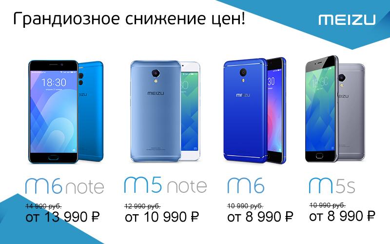 Большое снижение цен на смартфоны от Meizu Meizu  - a07949f3250cf6d8c38bcc5279eeec85
