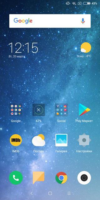 Обзор Xiaomi Redmi 5: популярный бюджетный смартфон Xiaomi  - f39125fea3363b4c010865eaf0d5bb3b