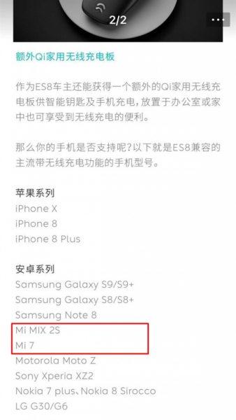 Xiaomi Mi7 будет иметь беспроводную зарядку, как в новеньком Mi Mix 2S Xiaomi  - s_ed4ad19d86f747609a7c74d54acbe608