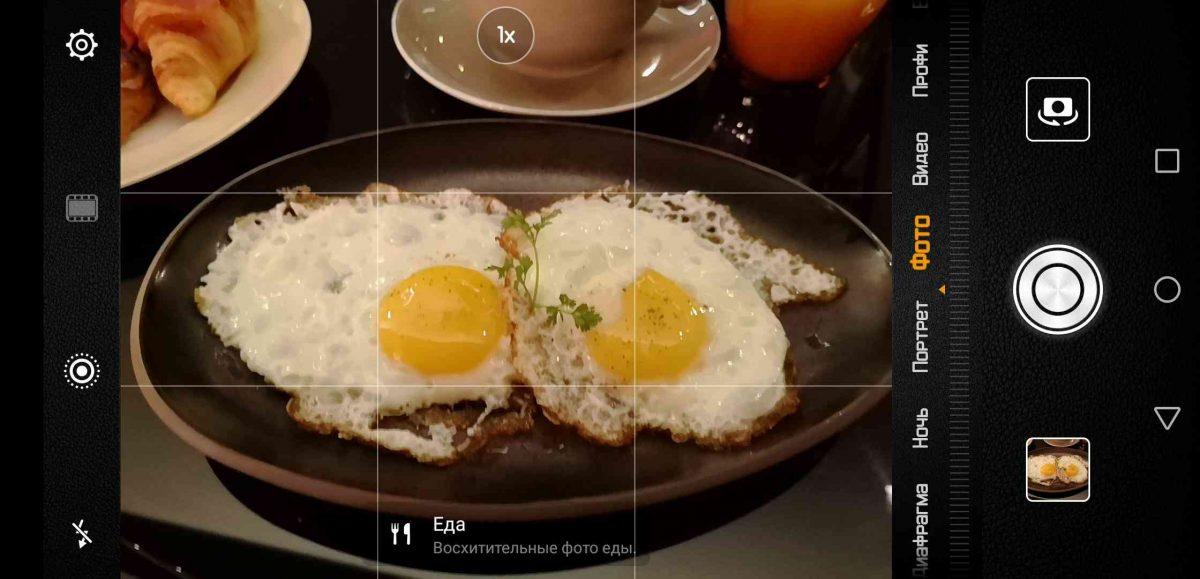 Обзор Huawei P20 Pro: лучший в мире камерофон ? Huawei  - screens_camera_02-1
