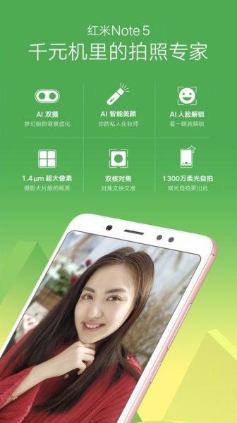 Xiaomi Redmi Note 5 был моментально весь распродан за секунды Xiaomi  - skrinshot-22-03-2018-183640