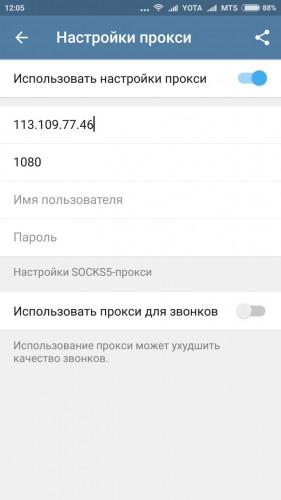 Как обойти блокировку Telegram в России. Самые легкие способы Приложения  - 1523610502_2018-04-13-12_07_41