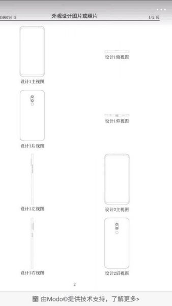 Показали возможные эскизы Meizu 16 Meizu  - 1532351