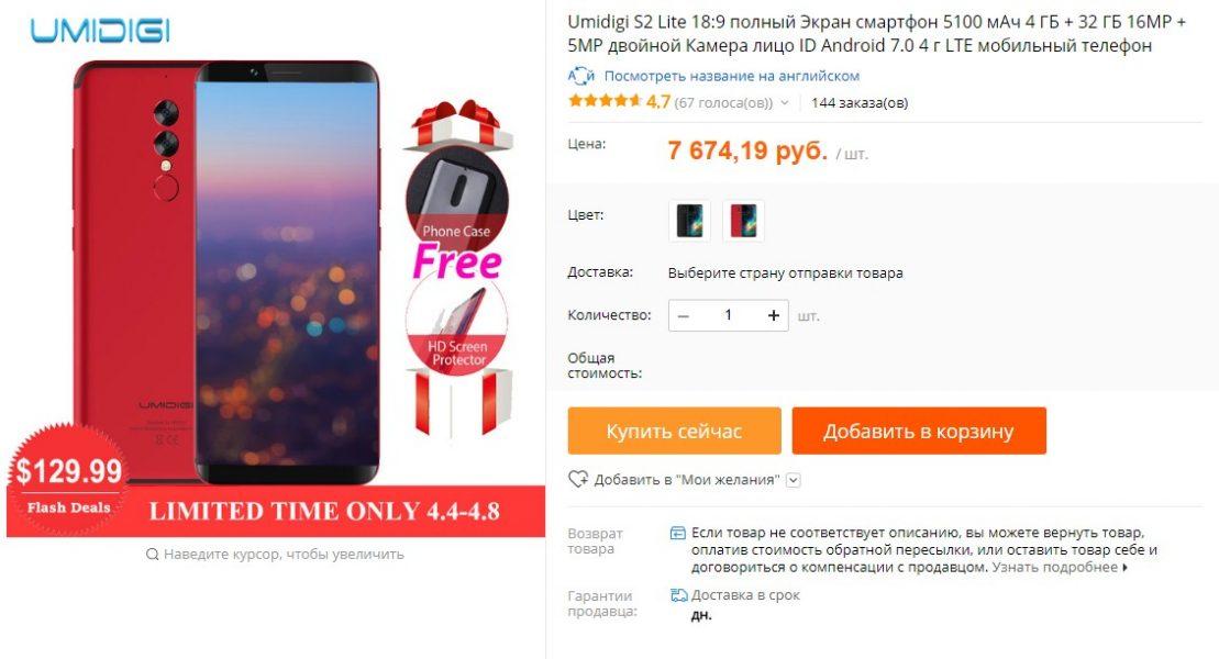 UMIDIGI S2 Lite можно приобрести всего за $129,19 Другие устройства  - Skrinshot-04-04-2018-163258