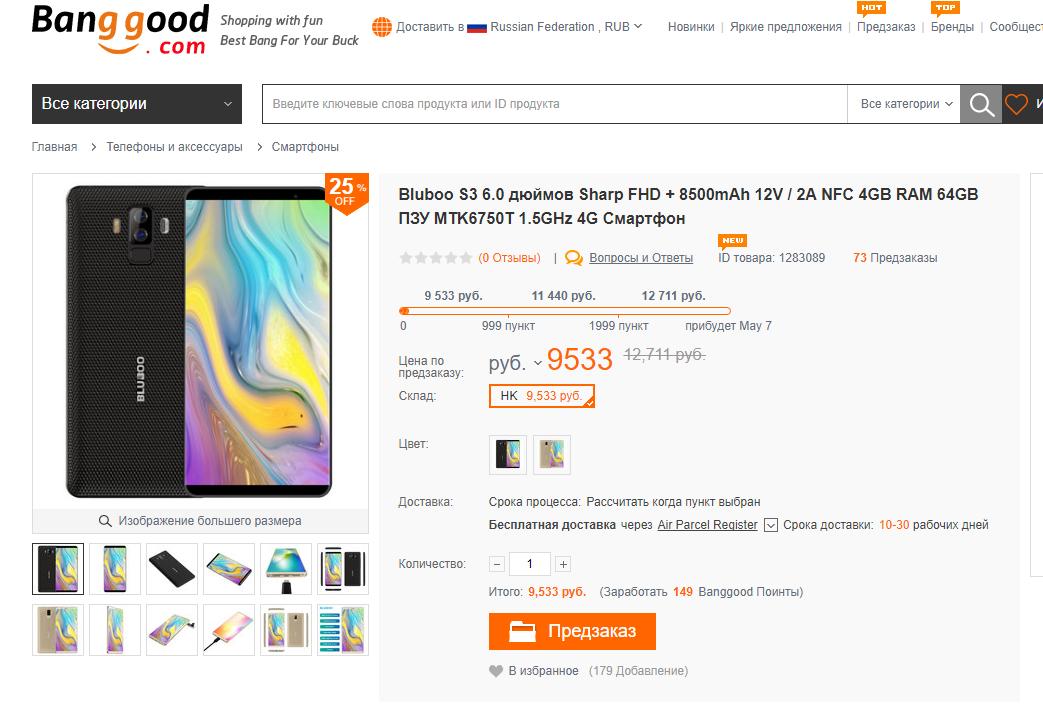 Bluboo S3 с батареей на 8500 мА·ч поступил в продажу + скидка в 50% Другие устройства  - Skrinshot-18-04-2018-164519