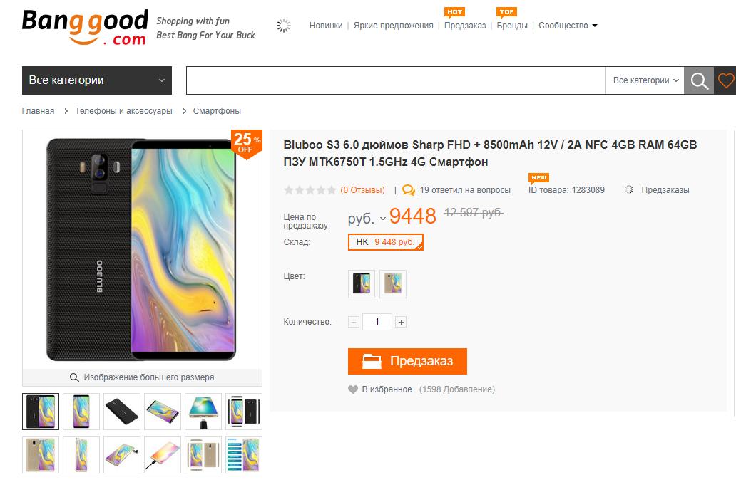 Bluboo продает еще 1000 смартфонов Bluboo S3 по сниженной цене в $149,99 Другие устройства  - Skrinshot-24-04-2018-101341