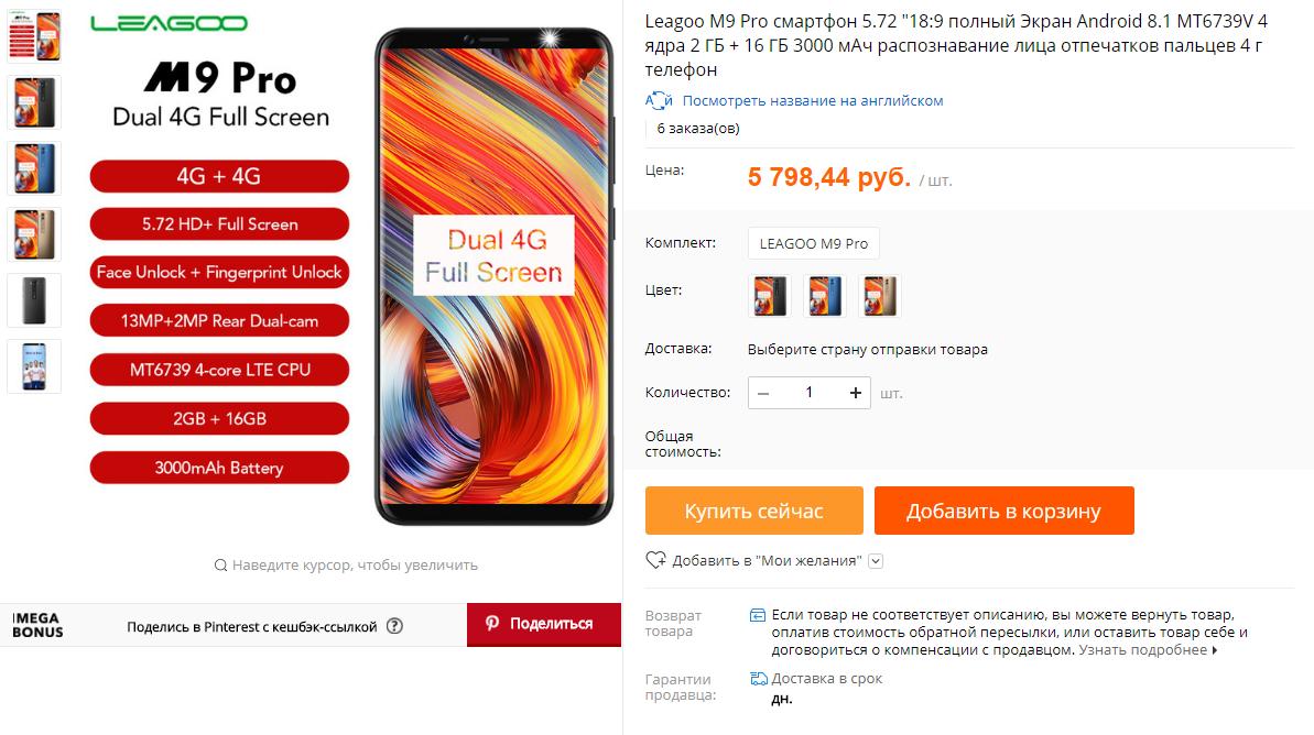 Leagoo M9 Pro: последний писк моды и всего за $81,99 Другие устройства  - Skrinshot-24-04-2018-104448