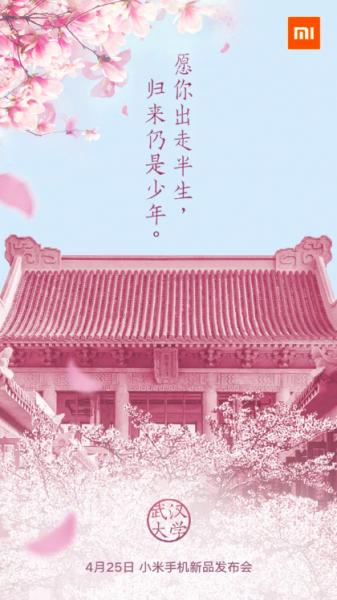 25 апреля станет днем релиза нового гаджета Xiaomi Mi 6X Xiaomi  - Snimok_ekrana_2018-04-12_v_13.13.57
