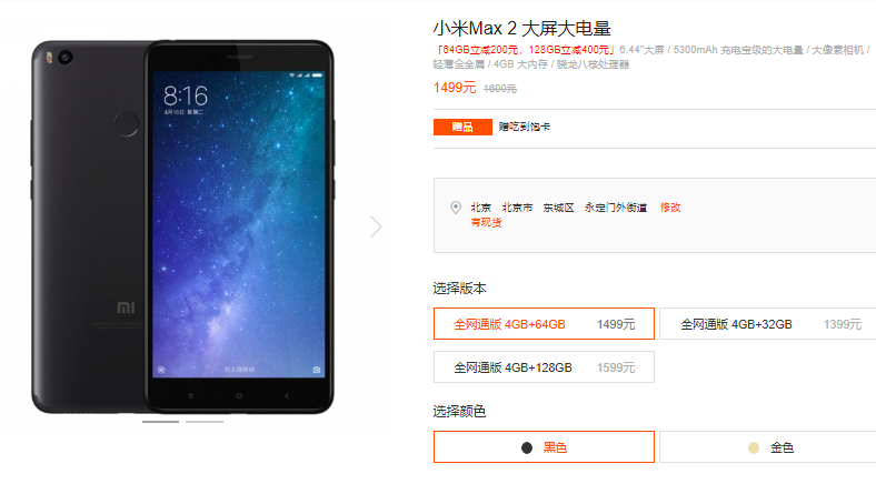 Xiaomi Mi Max 2 распродают в Китае. Ждем скорый анонс Xiaomi Mi Max 3 Xiaomi  - Snimok_ekrana_2018-04-27_v_19.23.09