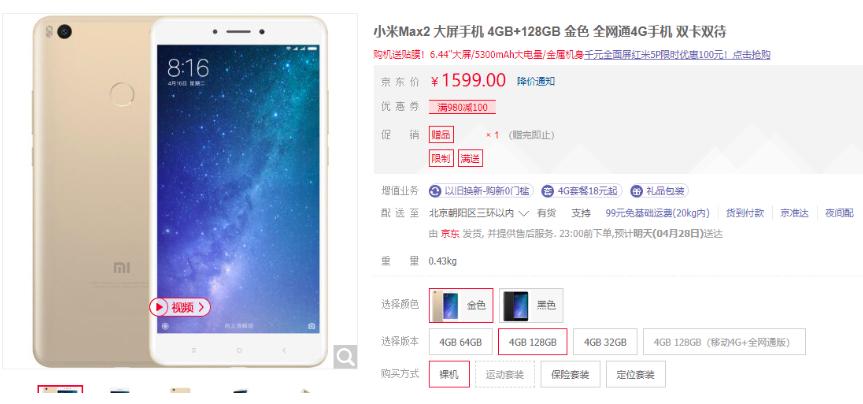 Xiaomi Mi Max 2 распродают в Китае. Ждем скорый анонс Xiaomi Mi Max 3 Xiaomi  - Snimok_ekrana_2018-04-27_v_19.23.19