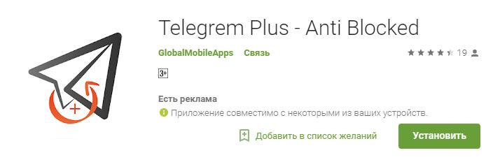Как обойти блокировку Telegram в России. Самые легкие способы Приложения  - Telegrem_Plus