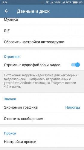 Как обойти блокировку Telegram в России. Самые легкие способы Приложения  - 1523610525_2018-04-13-12_07_37
