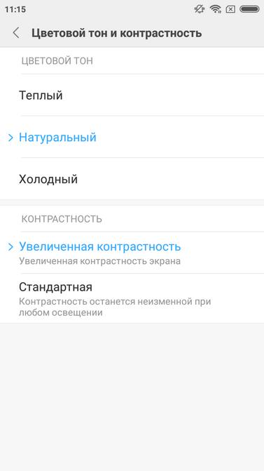 Заманчивые скидки от Xiaomi серии Redmi в GearBest Xiaomi  - Screenshot_2018-02-12-11-15-15-681_com.android.settings