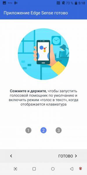 Обзор HTC U11 Plus - выжми по максимуму HTC  - Screenshot_20180214-171813