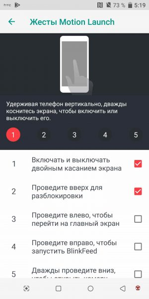 Обзор HTC U11 Plus - выжми по максимуму HTC  - Screenshot_20180214-171905