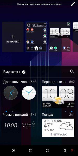 Обзор HTC U11 Plus - выжми по максимуму HTC  - Screenshot_20180216-001600
