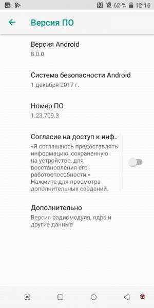 Обзор HTC U11 Plus - выжми по максимуму HTC  - Screenshot_20180216-001617