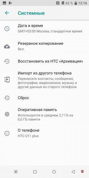 Обзор HTC U11 Plus - выжми по максимуму HTC  - Screenshot_20180216-001626