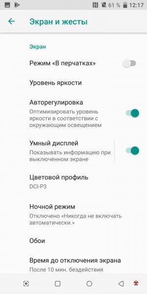 Обзор HTC U11 Plus - выжми по максимуму HTC  - Screenshot_20180216-001725