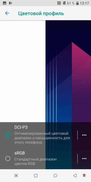 Обзор HTC U11 Plus - выжми по максимуму HTC  - Screenshot_20180216-001735